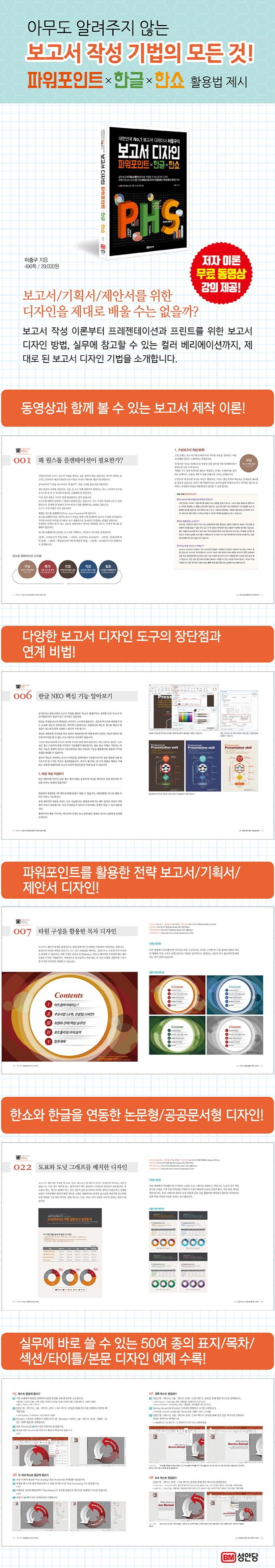 보고서 디자인 파워포인트X한글X한쇼(대한민국 No. 1 보고서 디자이너 이중구의) 도서 상세이미지