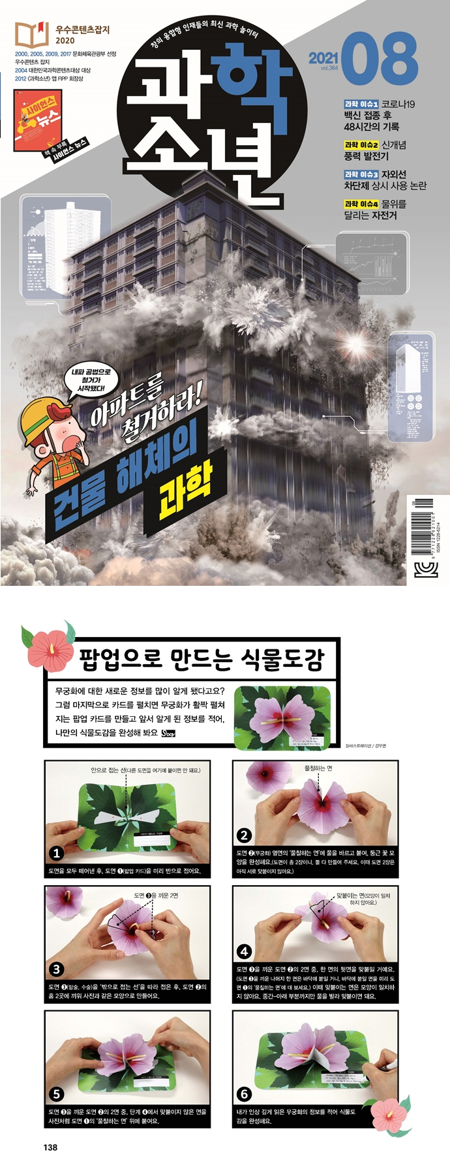 과학소년(2020년8월호) 도서 상세이미지