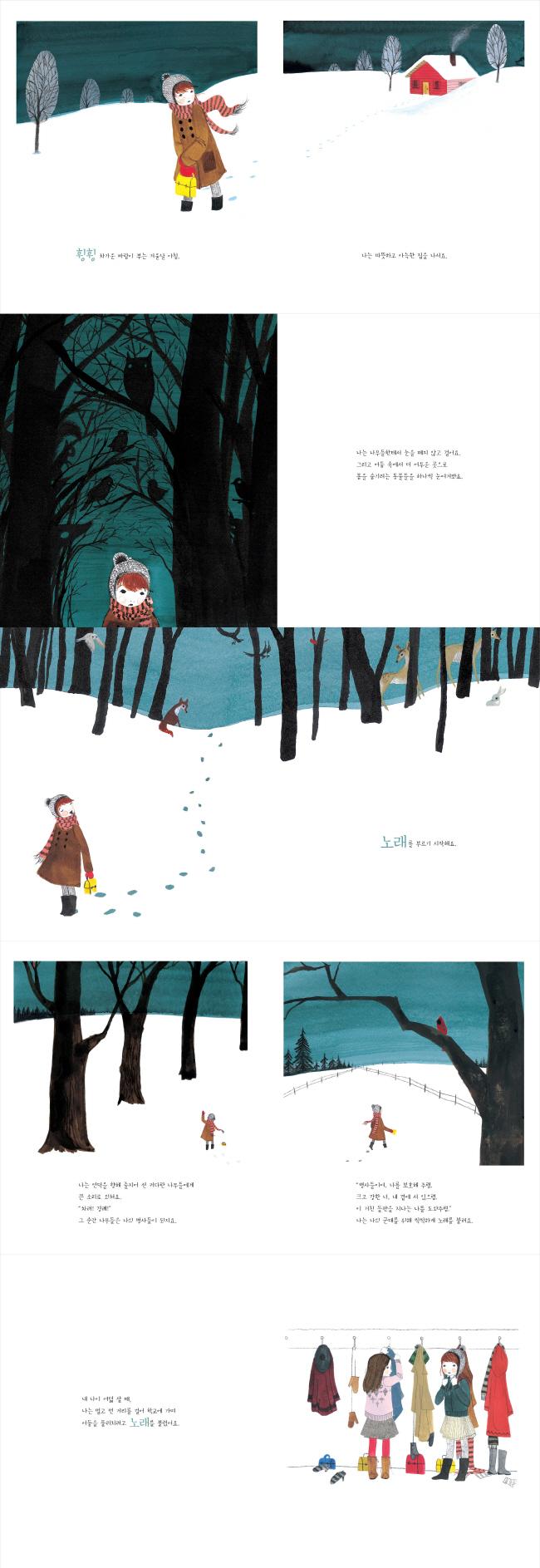 학교 가는 길(노란우산 그림책 5) 도서 상세이미지