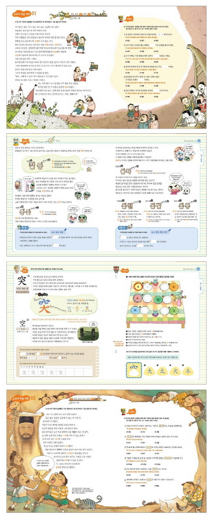 마법의 상위권 어휘 초등 5-2단계 도서 상세이미지