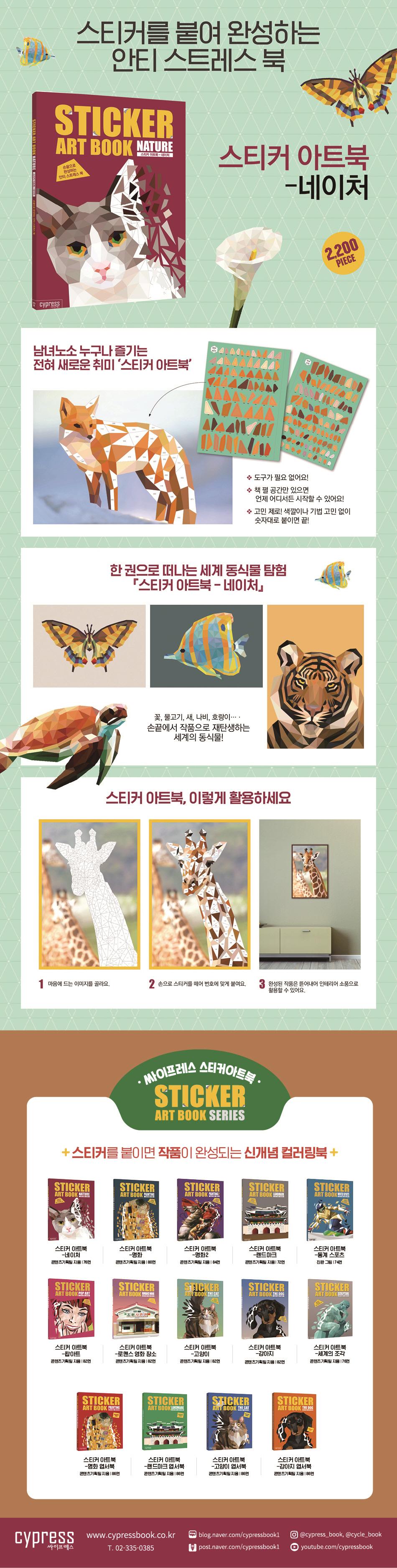 스티커 아트북 네이처(스티커북) 도서 상세이미지