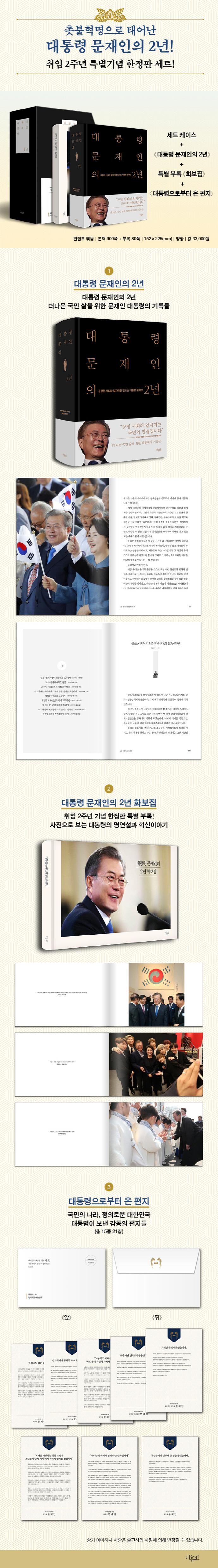 대통령 문재인의 2년(양장본 HardCover)(전2권) 도서 상세이미지