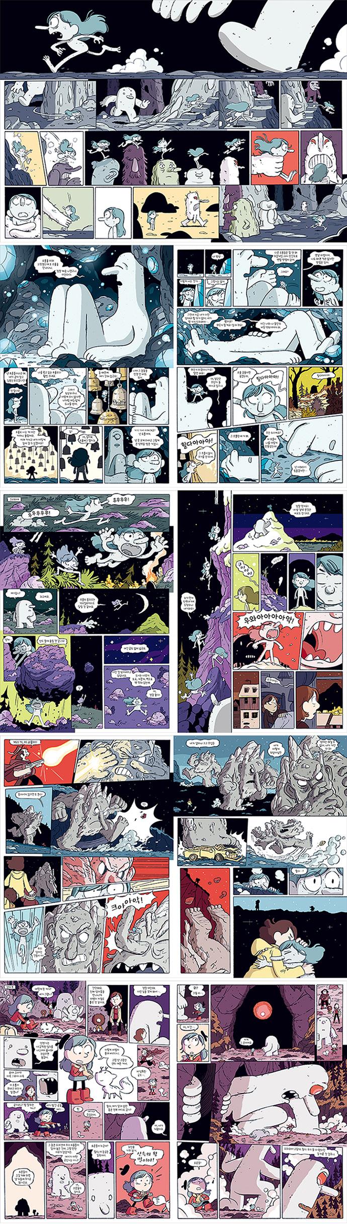 힐다, 산속의 왕과 마주치다(힐다의 모험 6)(양장본 HardCover) 도서 상세이미지