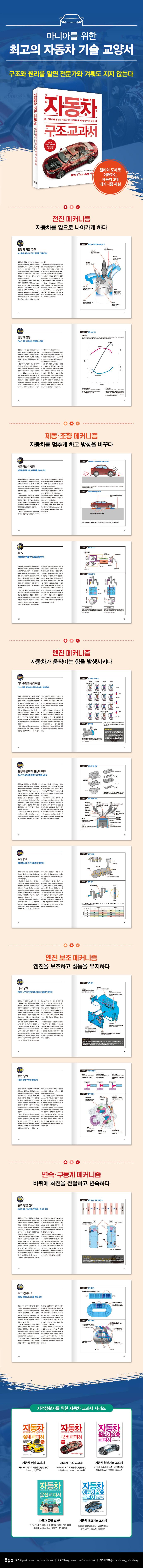 자동차 구조 교과서(지적 생활자를 위한 교과서 시리즈) 도서 상세이미지