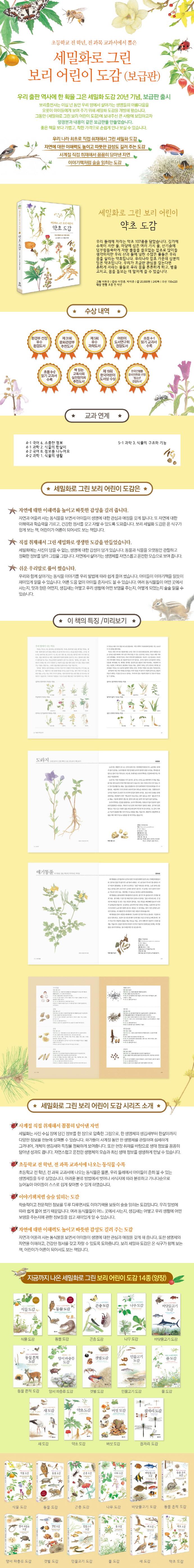 약초 도감(보급판)(세밀화로 그린 보리 어린이 12) 도서 상세이미지