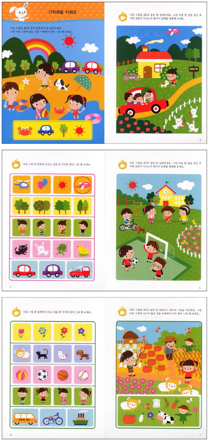 창의력 수학 초급 3단계(2012)(네모세모) 도서 상세이미지