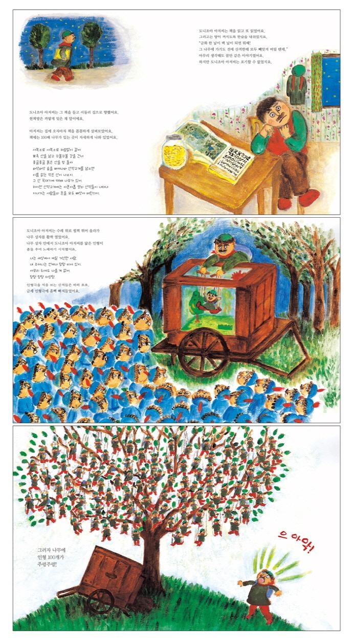 도니조아 아저씨의 돈 버는 방법(내 인생의 그림책 33)(양장본 HardCover) 도서 상세이미지