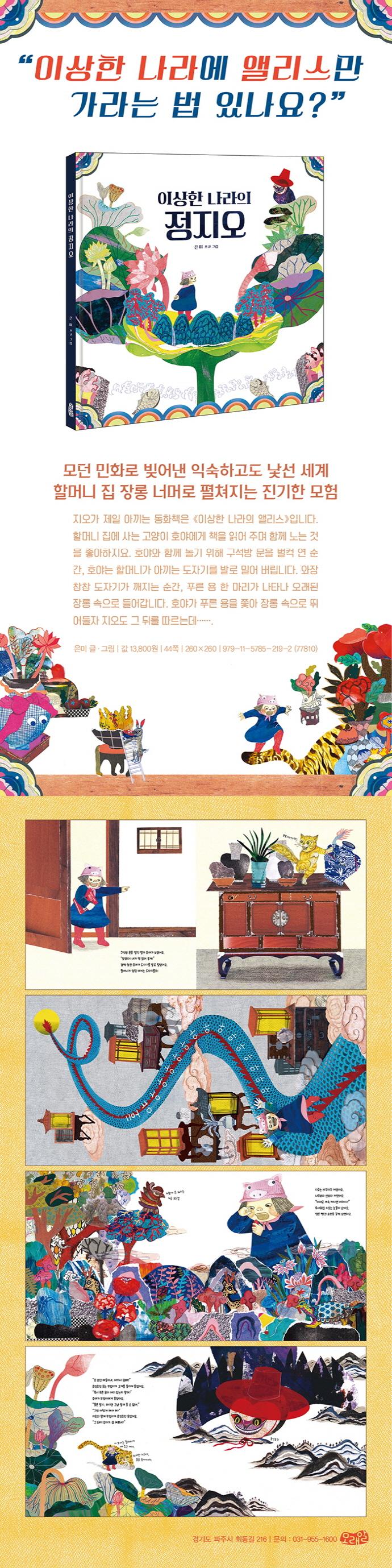 이상한 나라의 정지오(양장본 HardCover) 도서 상세이미지