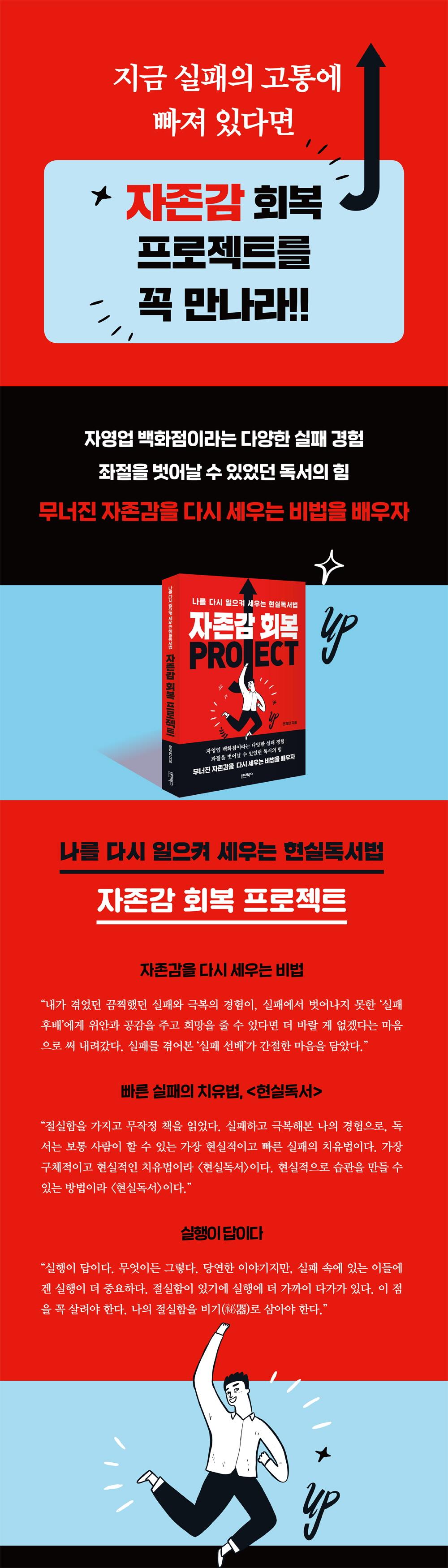 자존감 회복 프로젝트 도서 상세이미지