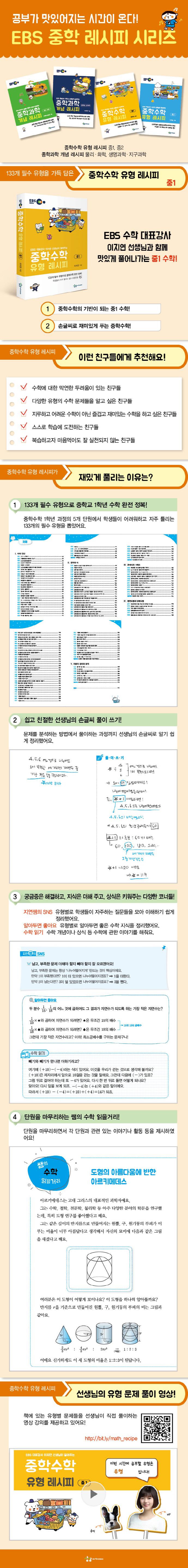 중학수학 유형 레시피 중1(2019) 도서 상세이미지