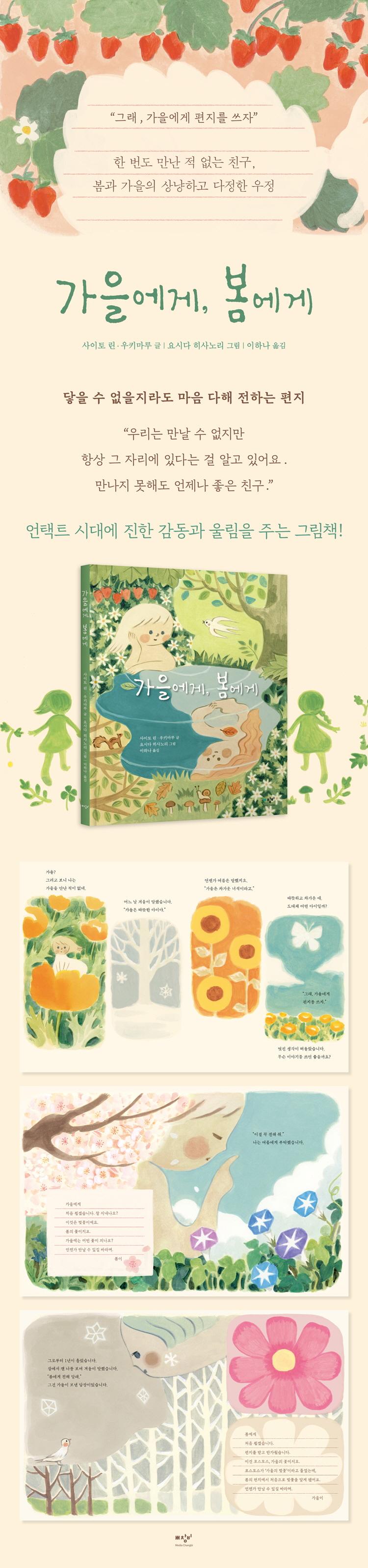 가을에게, 봄에게(양장본 HardCover) 도서 상세이미지