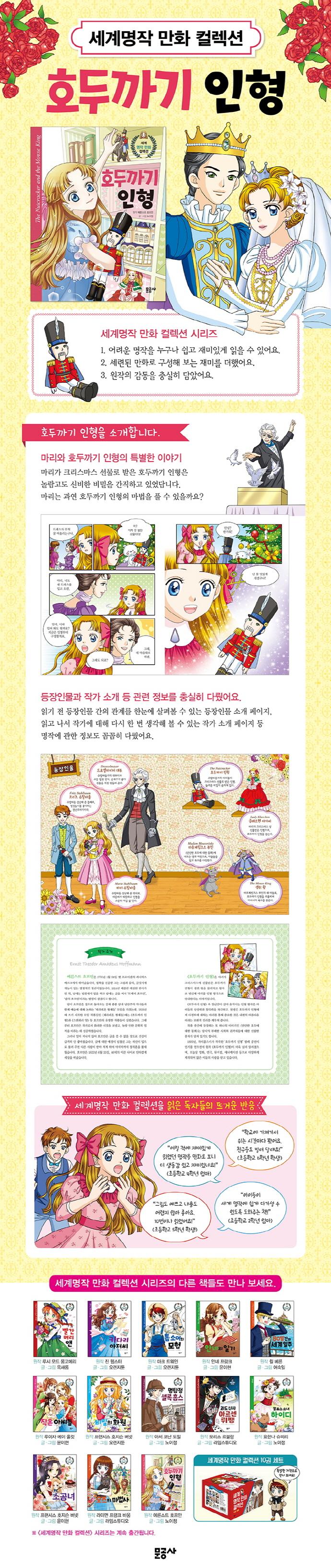 호두까기 인형(세계명작 만화 컬렉션 13) 도서 상세이미지