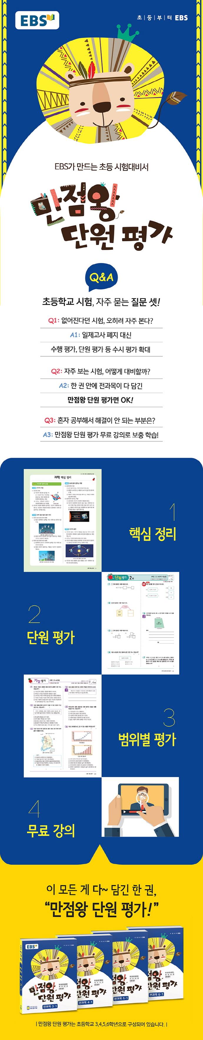 EBS 만점왕 단원평가 전과목 초등 5-1(2018) 도서 상세이미지