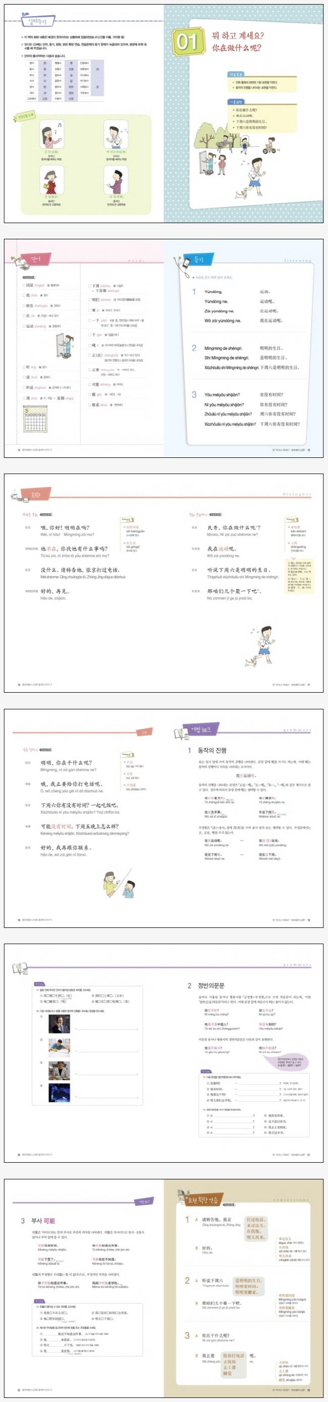 스마트 중국어 STEP. 2(중국어뱅크)(CD1장포함) 도서 상세이미지