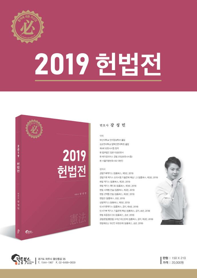 헌법전(2019) 도서 상세이미지