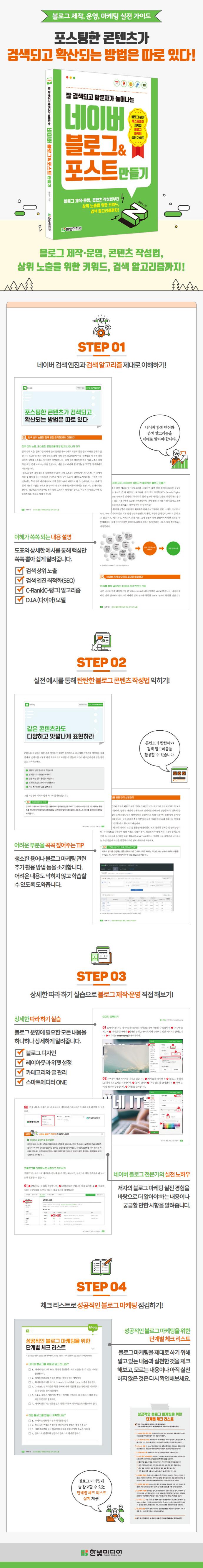 네이버 블로그&포스트 만들기(잘 검색되고 방문자가 늘어나는) 도서 상세이미지