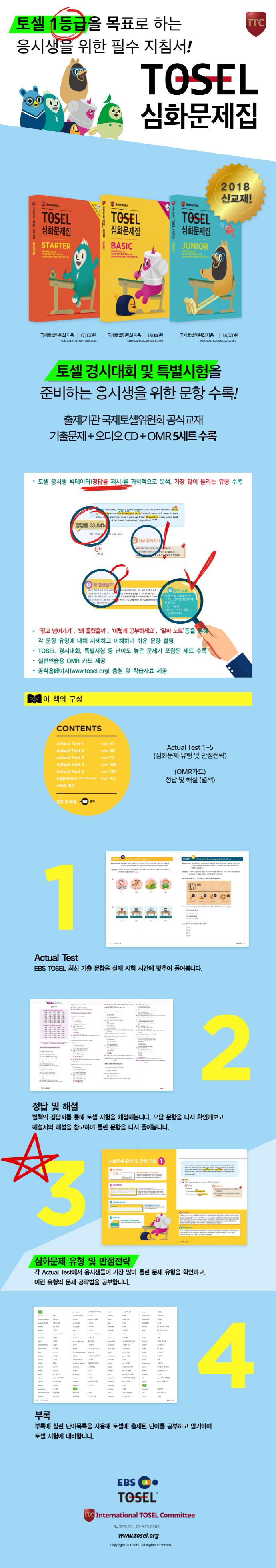 TOSEL 심화문제집 Junior(CD1장포함) 도서 상세이미지