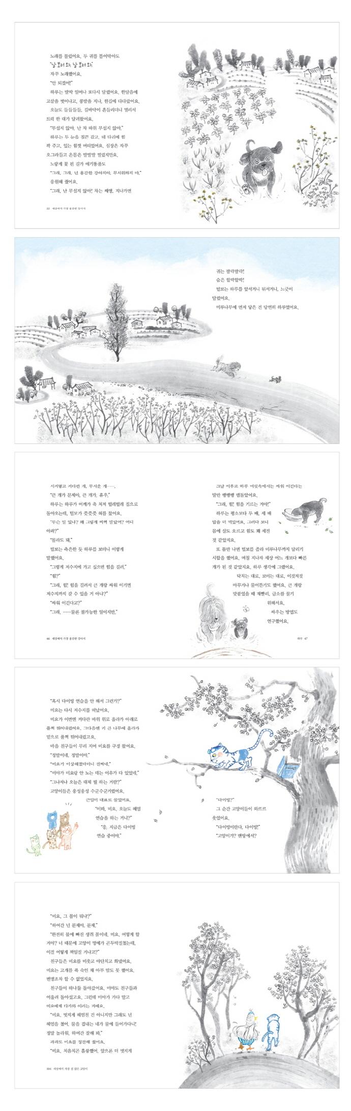 하루와 미요(초승달문고 35) 도서 상세이미지