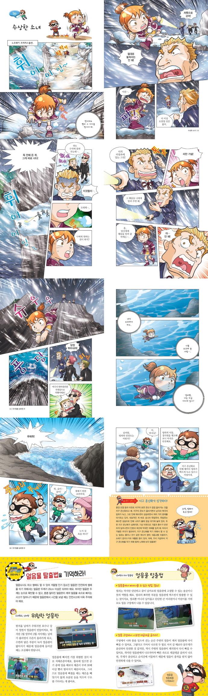 위기탈출 넘버원. 34: 세상의 끝으로 모험을 떠나라!(노르웨이 편)(서바이벌 과학 학습 만화) 도서 상세이미지