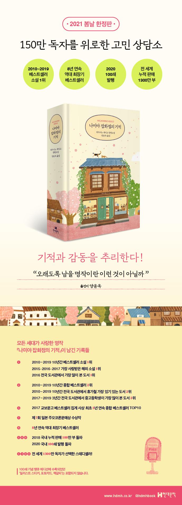 나미야 잡화점의 기적(땡큐 에디션)(양장본 HardCover) 도서 상세이미지