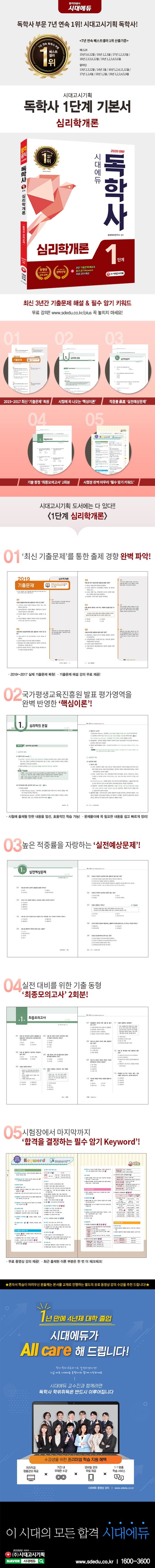심리학개론(독학사 1단계)(2020)(시대에듀) 도서 상세이미지