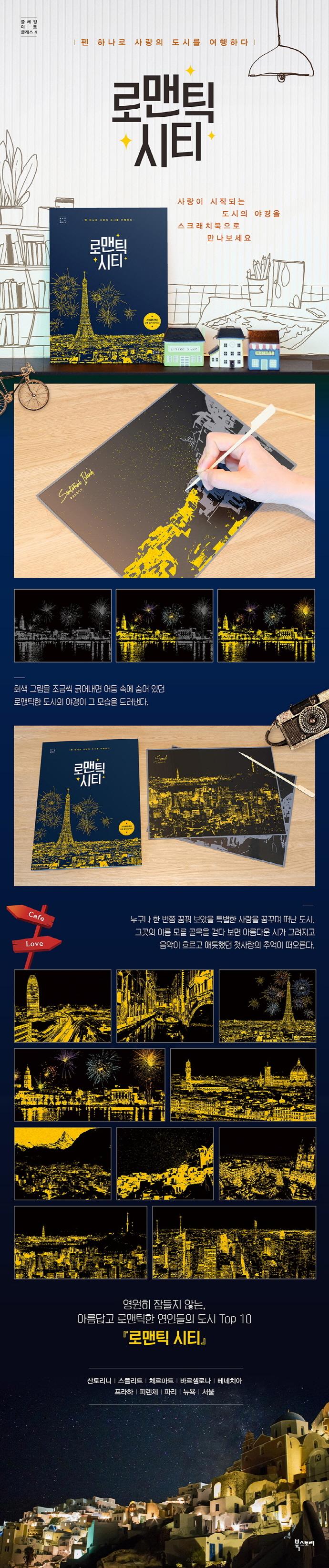 로맨틱 시티(플레잉 아트 클래스 4) 도서 상세이미지