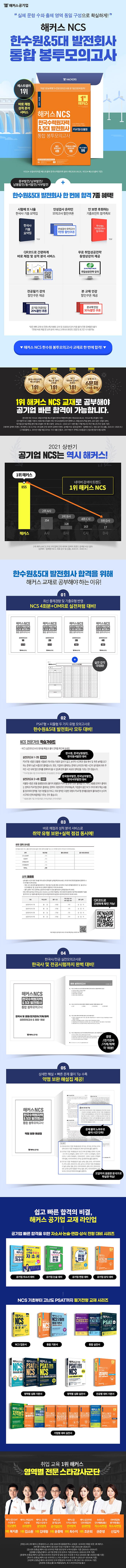 한국수력원자력&5대 발전회사 통합 봉투모의고사(2021)(해커스 NCS) 도서 상세이미지