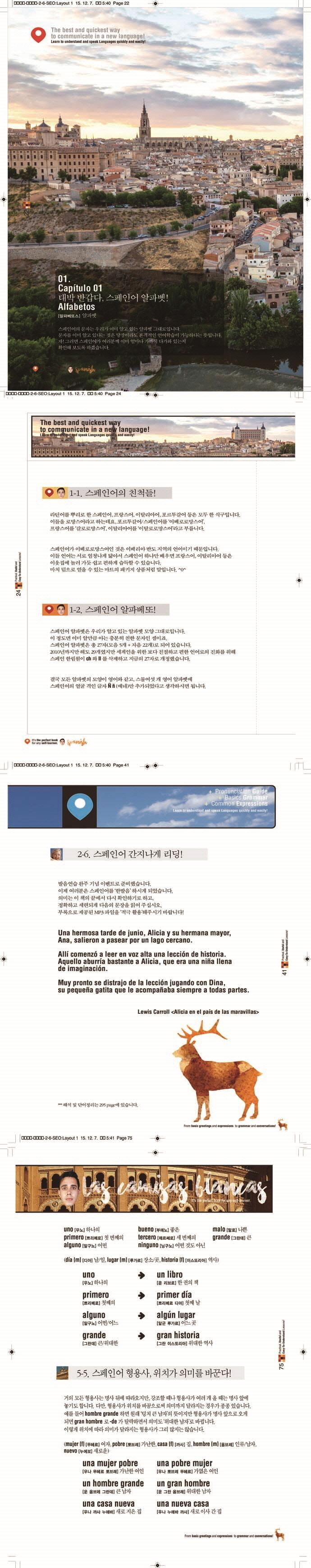 슈퍼스타 스페인어 첫걸음(CD1장포함) 도서 상세이미지