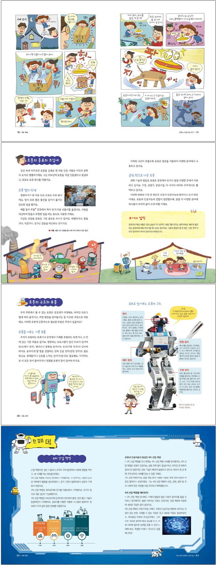 로봇과 인공지능(참 잘했어요 과학 8) 도서 상세이미지