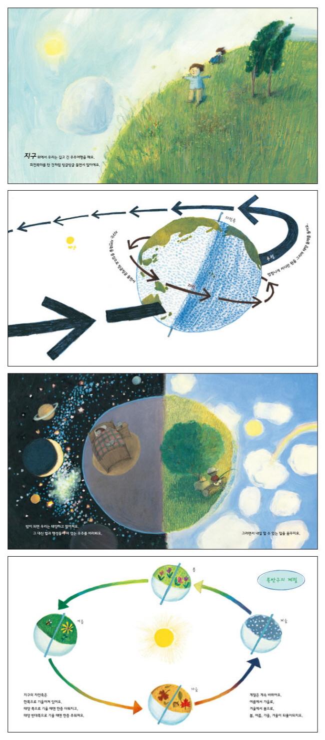 지구가 빙글빙글(과학 그림동화 33)(양장본 HardCover) 도서 상세이미지