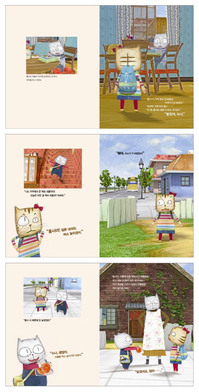 구름빵: 꾸물꾸물 지각대장(구름빵 애니메이션 그림책 11)(양장본 HardCover) 도서 상세이미지