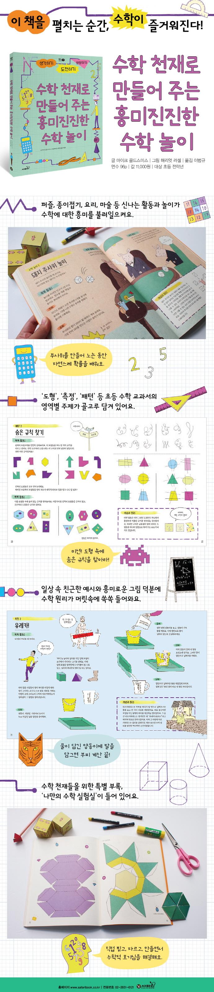 수학 천재로 만들어주는 흥미진진한 수학 놀이 도서 상세이미지