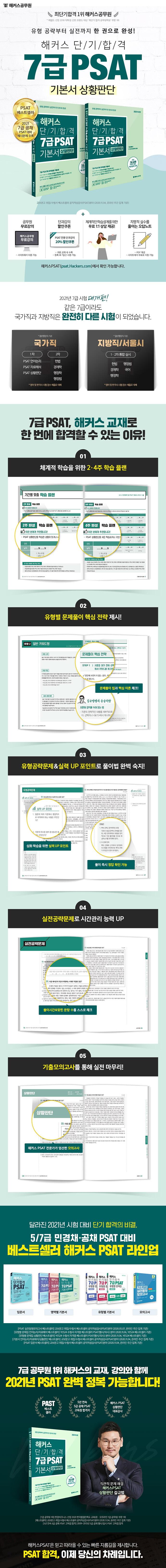 해커스 단기합격 7급 PSAT 기본서: 상황판단 도서 상세이미지
