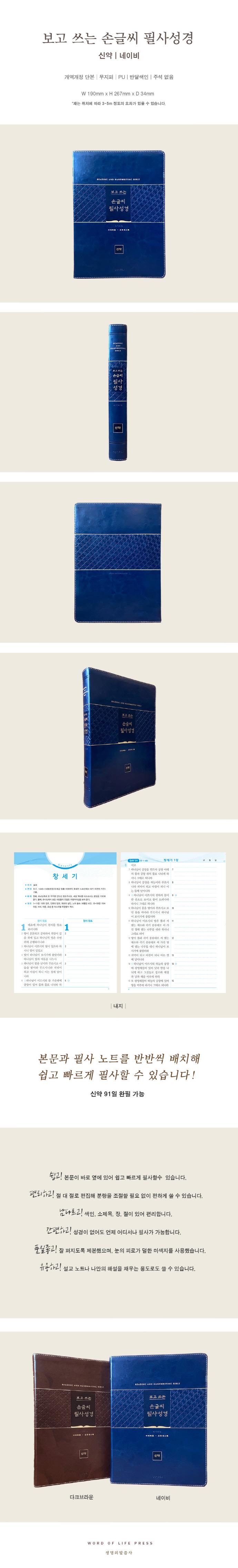 손글씨 필사성경(신약)(네이비)(개역개정)(단본)(무지퍼)(PU)(반달색인)(보고 쓰는) 도서 상세이미지