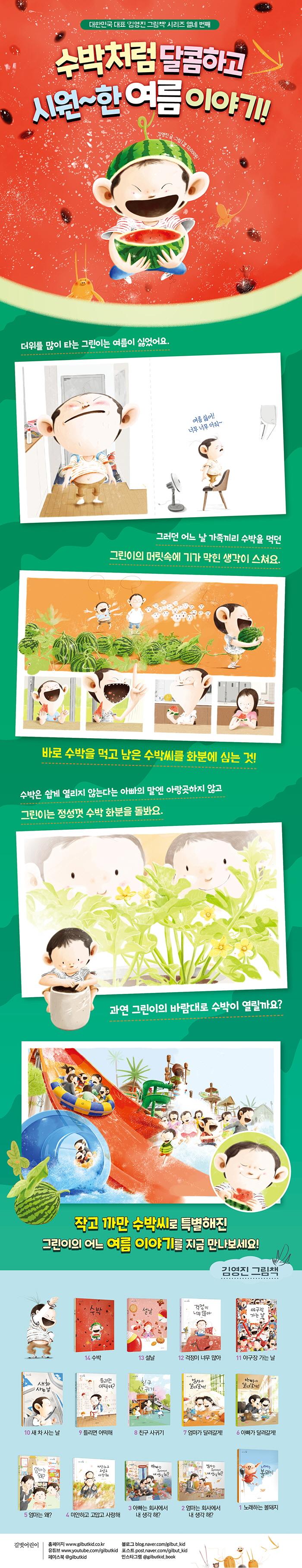 수박(김영진 그림책 14)(양장본 HardCover) 도서 상세이미지