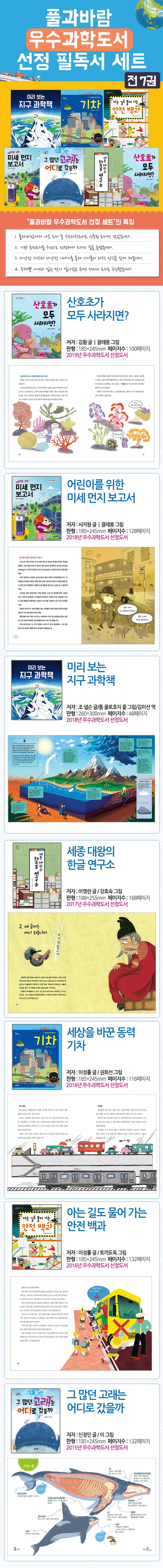 풀과바람 우수과학도서 선정 세트(전7권) 도서 상세이미지