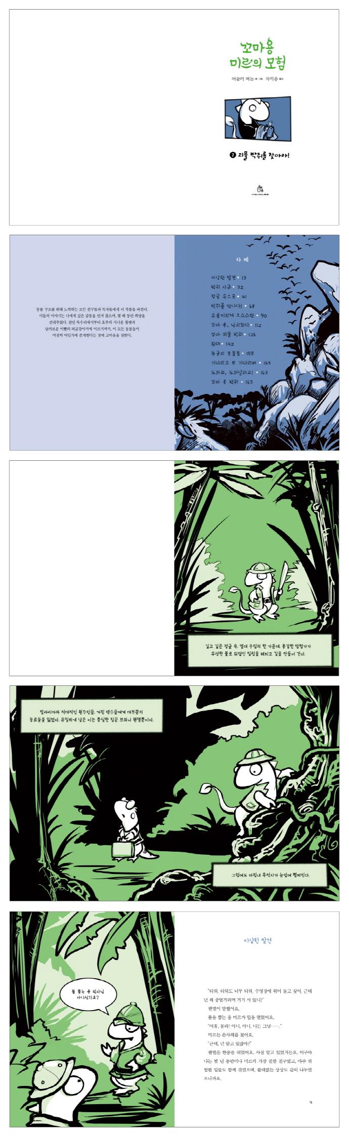 꼬마 용 미르의 모험. 2: 괴물 박쥐를 찾아라(상상의 힘 아동문고 6) 도서 상세이미지