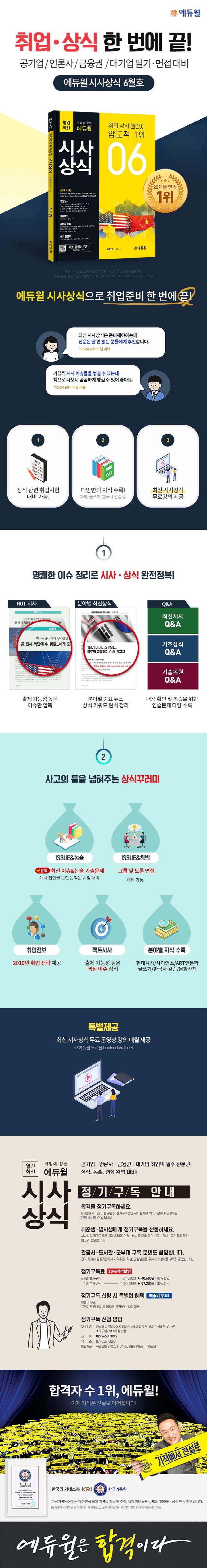 시사상식(2019년 6월호)(월간최신 취업에 강한) 도서 상세이미지
