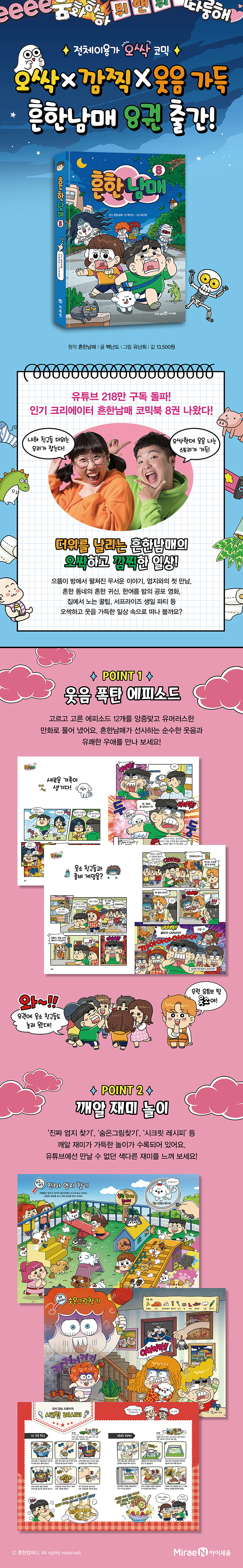흔한남매. 8(양장본 HardCover) 도서 상세이미지