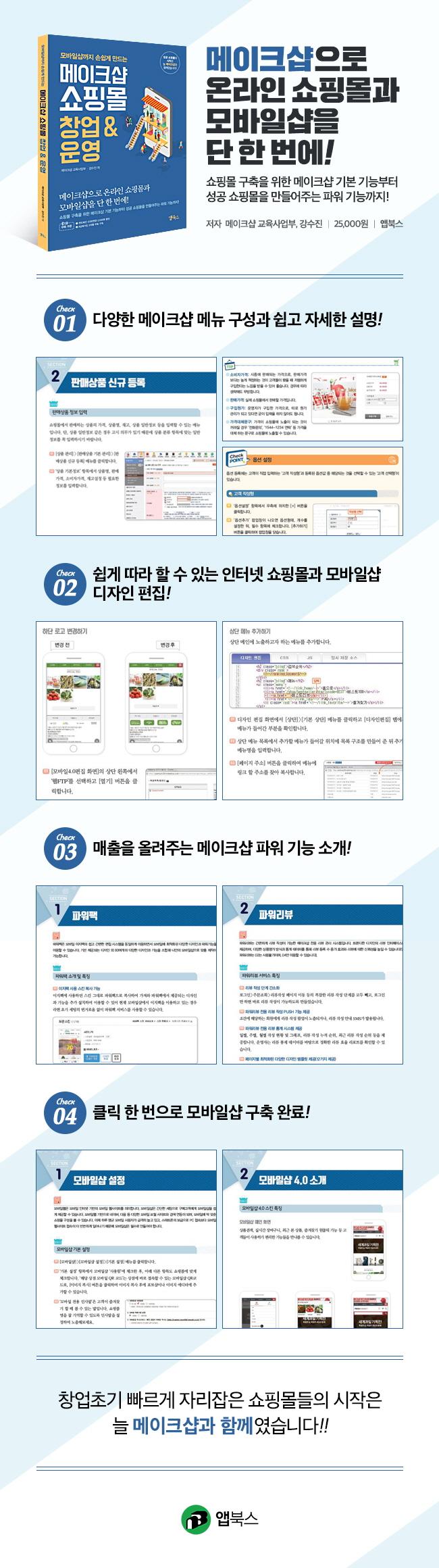 메이크샵 쇼핑몰 창업 & 운영(모바일샵까지 손쉽게 만드는) 도서 상세이미지