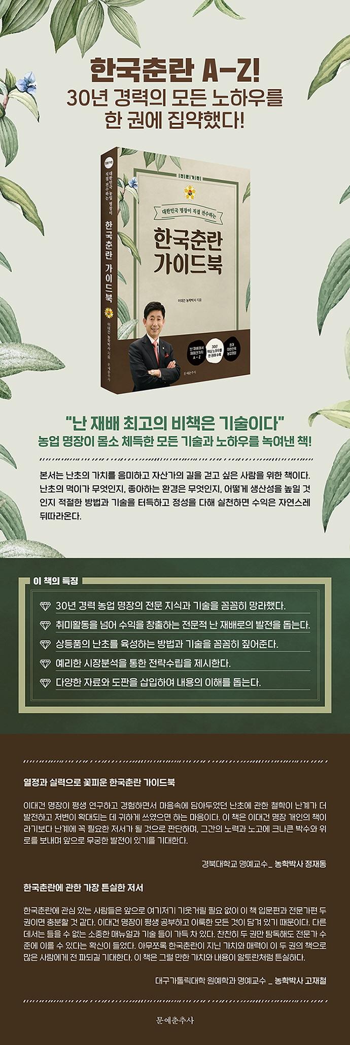 한국춘란 가이드북: 전문가편(대한민국 명장이 직접 전수하는) 도서 상세이미지