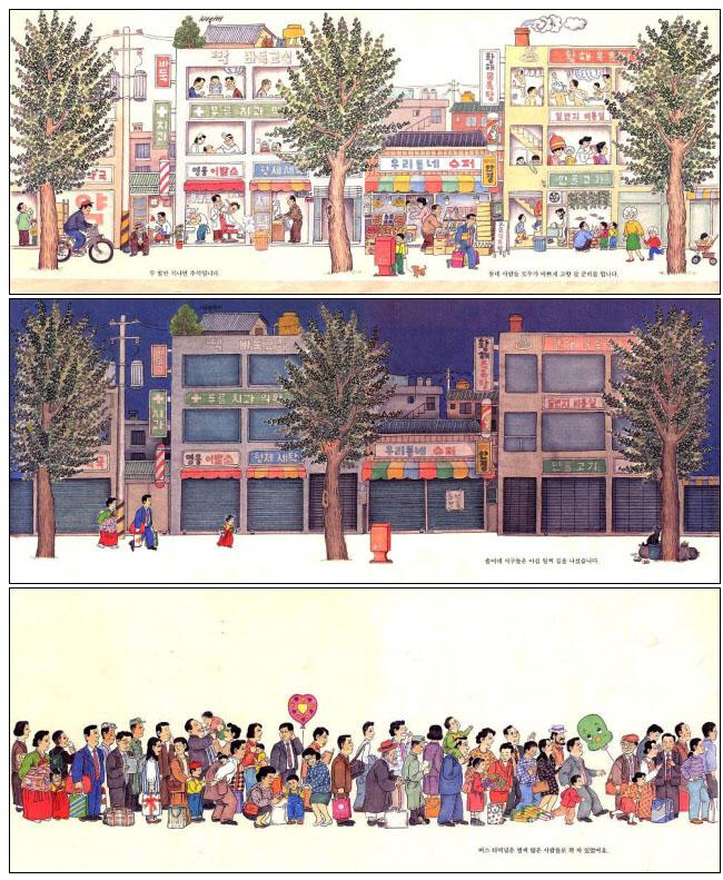 솔이의 추석 이야기(두고두고 보고 싶은 그림책 2)(양장본 HardCover) 도서 상세이미지