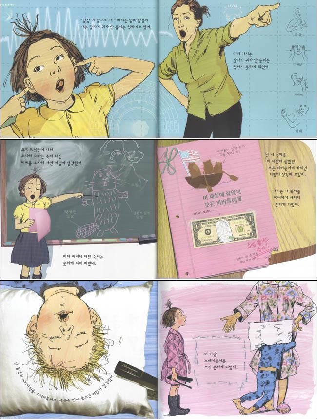 내게 금지된 17가지(열린어린이 그림책 19)(양장본 HardCover) 도서 상세이미지