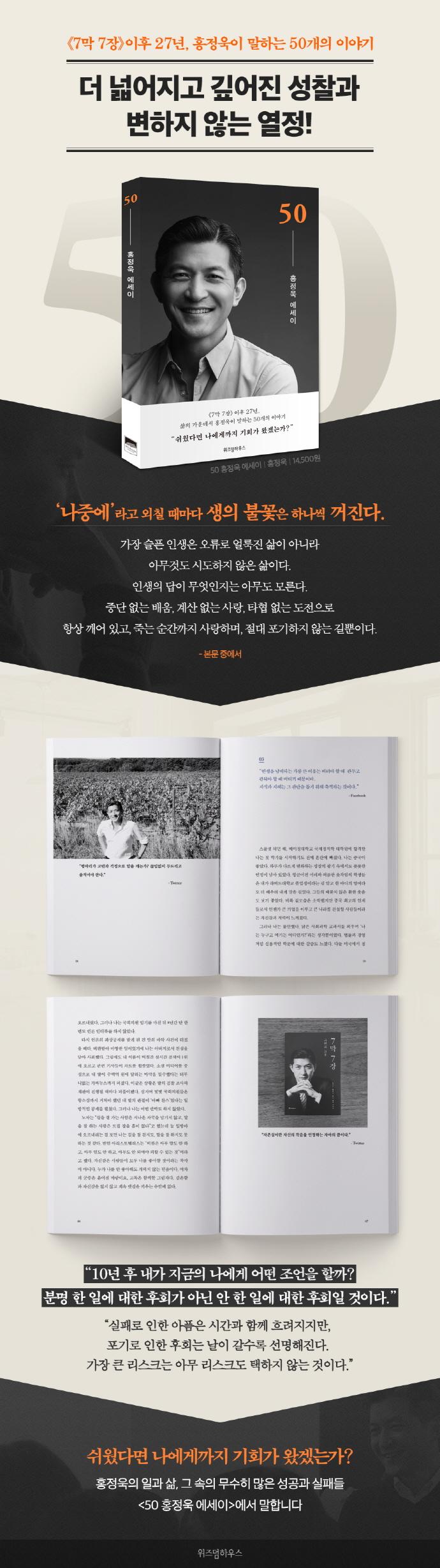 50 홍정욱 에세이 도서 상세이미지