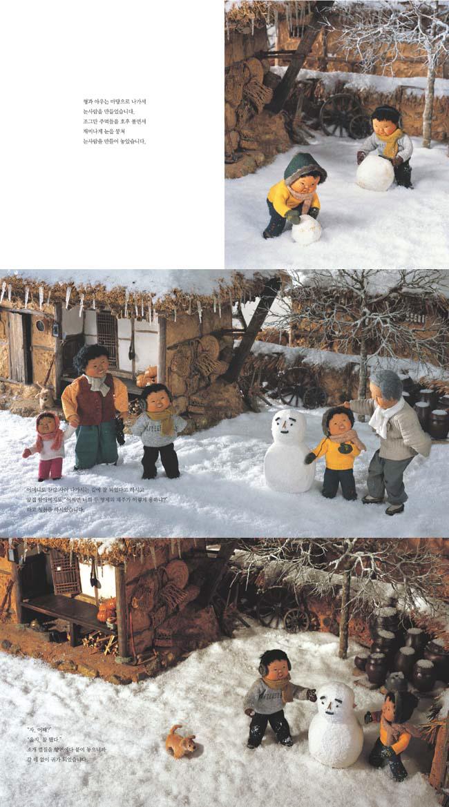 눈사람(물구나무 그림책 71) 도서 상세이미지