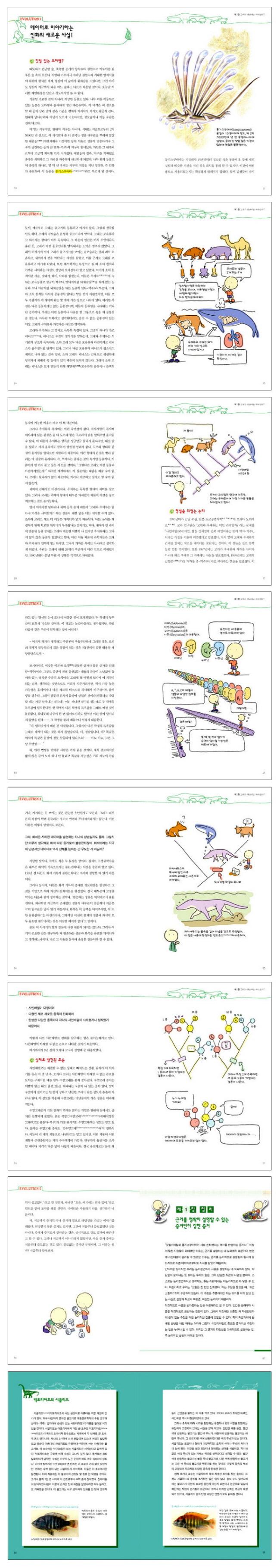 믿을 수 없는 생물진화론(사이언스 WHY 시리즈) 도서 상세이미지