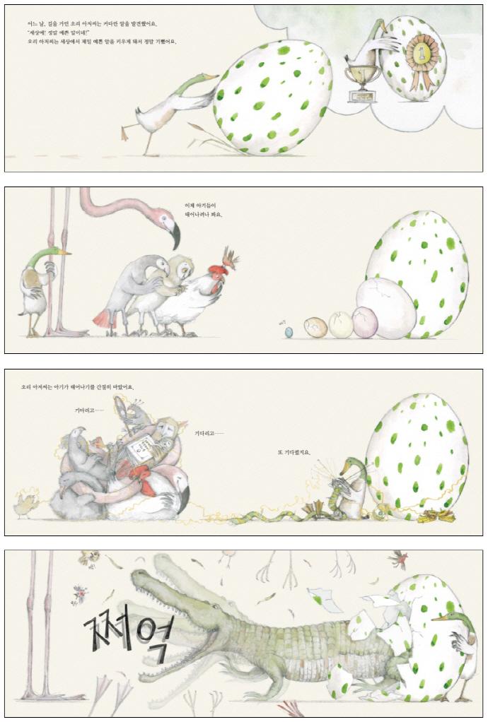 오리 아빠(푸른숲그림책 4)(양장본 HardCover) 도서 상세이미지