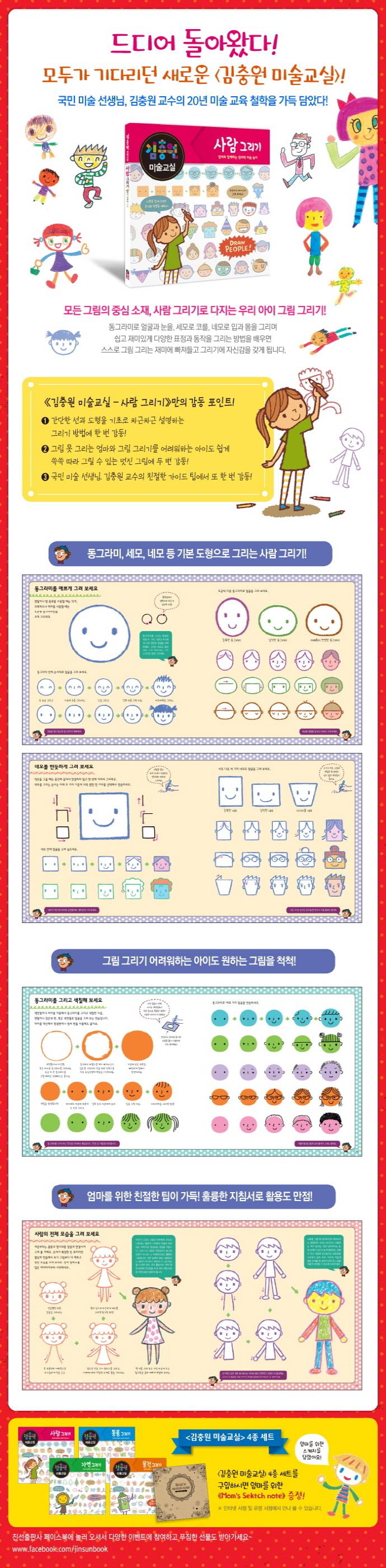 김충원 미술교실: 사람 그리기(양장본 HardCover) 도서 상세이미지