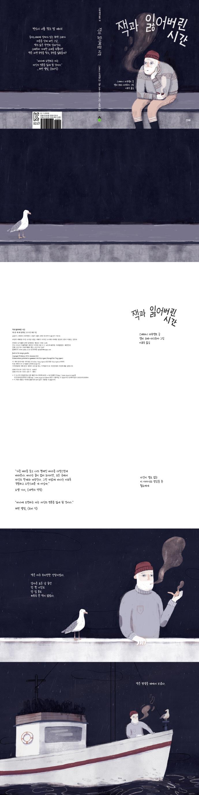 잭과 잃어버린 시간(산하세계문학 16)(양장본 HardCover) 도서 상세이미지