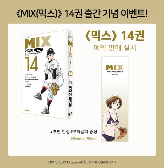 믹스(Mix). 14 도서 상세이미지
